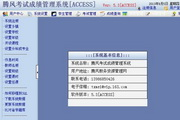腾凤考试成绩管理系统[教育局版]