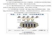 海康威视IP SAN/NAS 存储产品使用手册