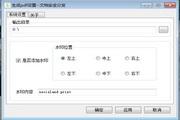 pdf水印虚拟打印机
