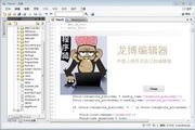 龙博代码编辑器LOGO