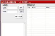 鸿羽QQ群成员批量提取器LOGO