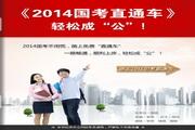 2014國家公務員考試時間和備考電子書