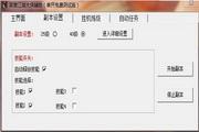 笑傲江湖大侠辅助脚本