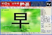 奕飞识字免费软件LOGO