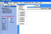 壹龙五笔拼音打字练习软件