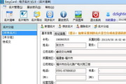 EesyCard-易施卡-电子名片管理系统