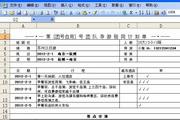 旅行社管理软件
