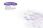 BENQ SX914投影机说明书