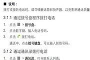華為手機U8800型使用說明書