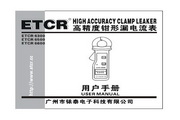 铱泰ETCR6500钳形电流表使用说明书