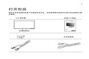 宏基V196HQL液晶显示器使用说明书