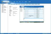 局域网监控软件系统