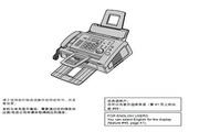 松下传真机KX-FL338CN型使用说明书