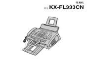 松下传真机KX-FL333CN型使用说明书