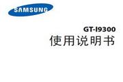 三星 GT-I9300手机说明书
