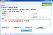 剑儿PDF文件加密器