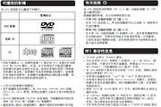 安桥DVD播放机DV-SP301型使用说明书