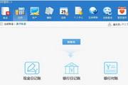 易桥财务软件 免费版LOGO
