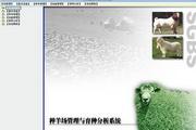 丰顿种羊场管理与育种分析系统软件