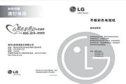 LG 32CM540-CA液晶彩电使用说明书