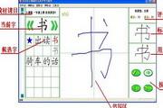 天天向上智能交互汉字学习软件
