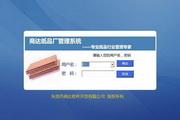 商达瓦楞纸板厂ERP管理系统(纸品厂ERP)