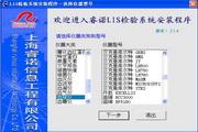 睿诺临床检验信息系统(LIS系统)-单机版
