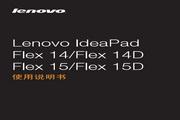 联想IdeaPad Flex 15D笔记本电脑使用说明书