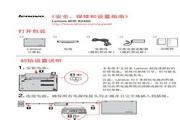联想昭阳K2450笔记本电脑安全、保修和设置指南LOGO