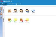 网店管理系统|管家婆淘宝网店管理软件LOGO
