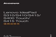 联想Lenovo IdeaPad S310笔记本电脑说明书LOGO