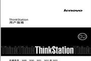联想ThinkSation E31笔记本电脑用户指南