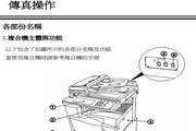 京瓷美达FAX SYSTEM C传真机使用说明书