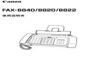 佳能FAX-B840传真机使用说明书