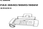佳能FAX-B820传真机使用说明书