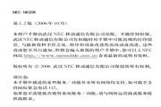 NEC N6206手机说明书