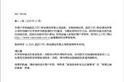 NEC N5102手机说明书