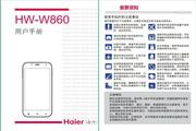 海尔HW-W860手机说明书LOGO