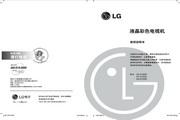 LG 42LG70ED液晶彩电使用说明书