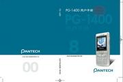 pantech PG1400手机用户手册