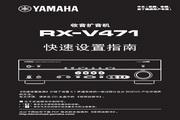 雅马哈RX-V471收音扩音机安装说明书