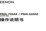 天龙PMA-520AE立体声扩音机操作说明书