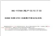 海尔HG-V700GSM双频GPRS功能数字移动电话机用户使用手册