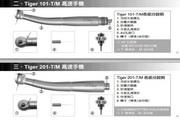 BIO Tiger 100 /200 系列高速手机使用说明书