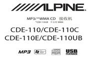 阿尔派CDE-110UB CD接收机使用说明书