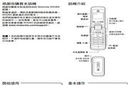 MOTO WX265手机使用说明书LOGO