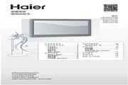海尔32EU3100液晶彩电使用说明书