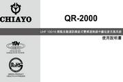 CHIAYO QR-2000双频道无线中继站麦克风系统使用说明书