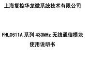 FHL0611A系列433MHz 无线通信模块使用说明书