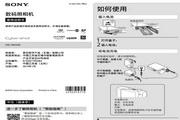 索尼DSC-WX220数码相机使用说明书